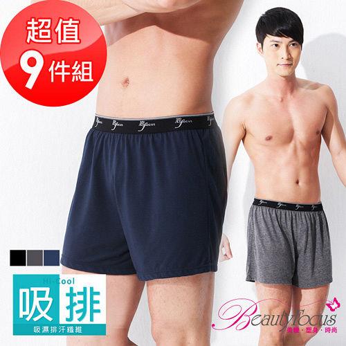 【BeautyFocus】(9件組)台灣製涼爽吸濕排汗平口褲3826
