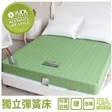 【YUDA】MA-GREEN綠色【機能型兩用】3.5尺標準單人硬式連結式床墊/硬床/彈簧床墊