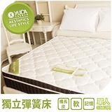 【YUDA】備長炭 三線 記憶 3.5尺單人 獨立筒床墊/彈簧床墊