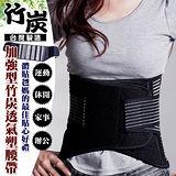 【美麗焦點】台灣製㊣加強型竹炭透氣塑腰帶 (2357)