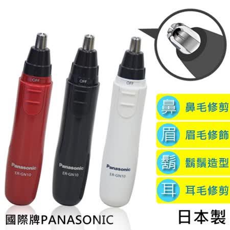 日本國際牌Panasonic 電動修鼻毛器