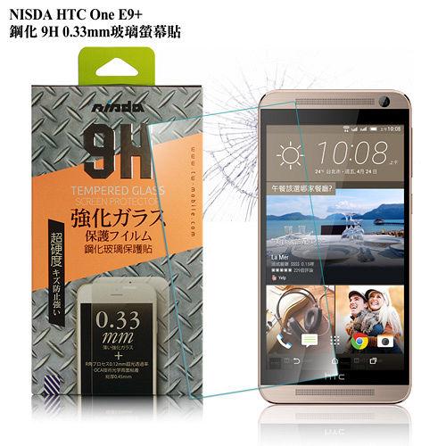 NISDA HTC One E9+ / E9 Plus 鋼化 9H 0.33mm玻璃螢幕貼