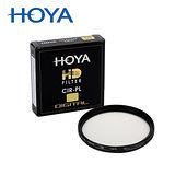 HOYA HD CPL Filter 超高硬度環型偏光鏡 55mm