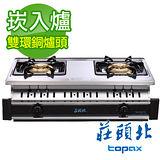 《TOPAX 莊頭北》崁入式純銅爐頭安全瓦斯爐TG-7301B/TG-7301BS不鏽鋼面板(桶裝瓦斯LPG)