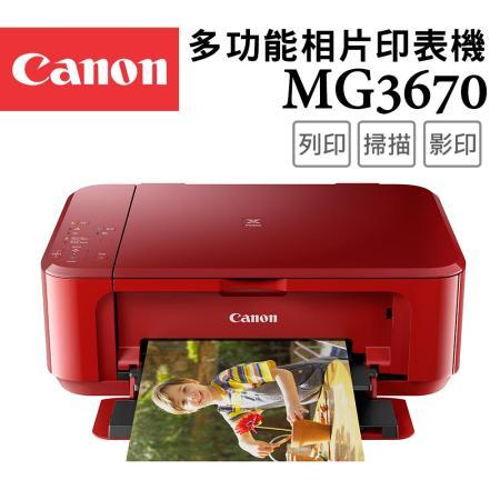 Canon PIXMA MG3670 多功能相片複合機