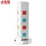 【勳風】3D多功能立式USB電源插座 4層 HF-395-4