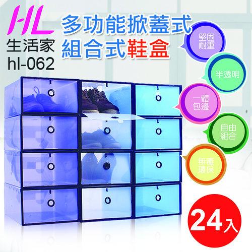 【HOME LIFE】生活家第五代多功能掀蓋式組合鞋盒-加大款(HL-062)24入