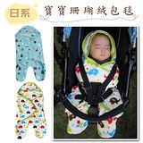台灣總代理【FA0016】 日本SANDEXICA珊瑚絨帶帽包腳 包巾包被/寶寶手推車嬰兒車配件
