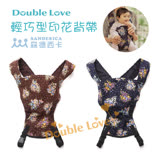 台灣總代理【FA0011】日本SANDEXICA花朵輕巧兩用背帶-便攜式全棉印花雙肩/嬰兒背帶/背巾
