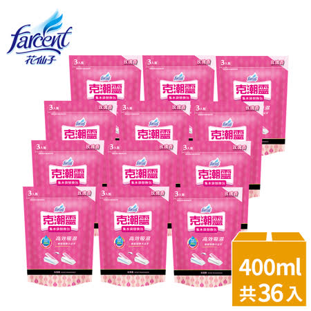 【克潮靈】集水袋補充包400ml-玫瑰香(3入/組,12組/箱)~箱購