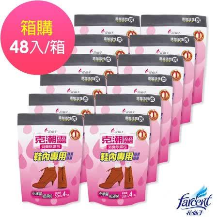 克潮靈 鞋內專用 消臭除濕包48入