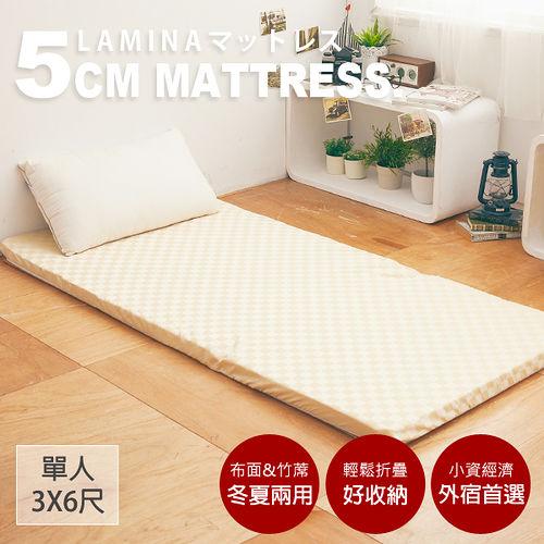 LAMINA 菱格紋兩用透氣床墊-黃 5cm(單人)