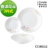 CORELLE康寧春漾花朵3件式餐盤組(C01)