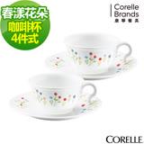 CORELLE康寧春漾花朵4件式咖啡杯組 (D04)