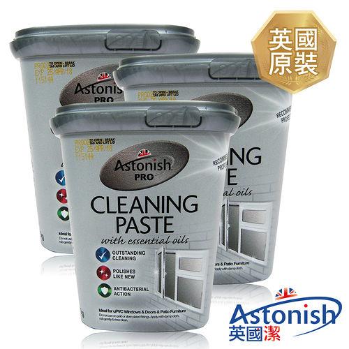 【Astonish英國潔】升級版速效專業去污霸-茶樹配方3罐(500gx3)