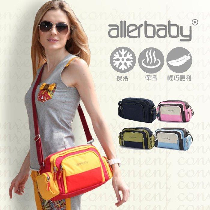 台灣總代理【MC0007】德國Allerbaby多功能外出輕巧小媽媽包/腰包/保溫袋設計