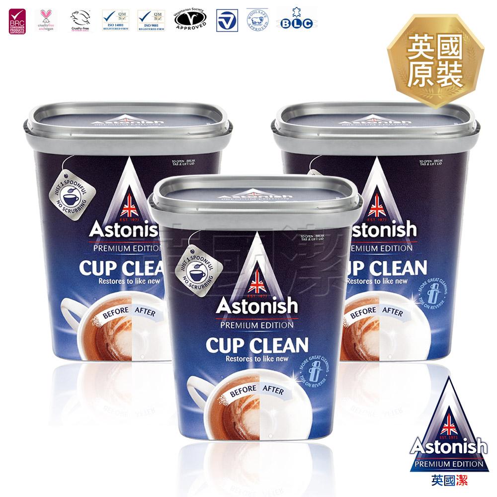 【Astonish英國潔】速效去污茶漬去垢霸3罐(350gx3)