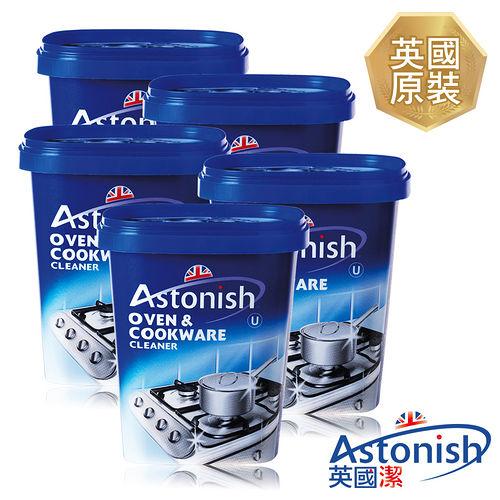 【Astonish英國潔】速效萬用廚房去污霸5罐(500gx5)
