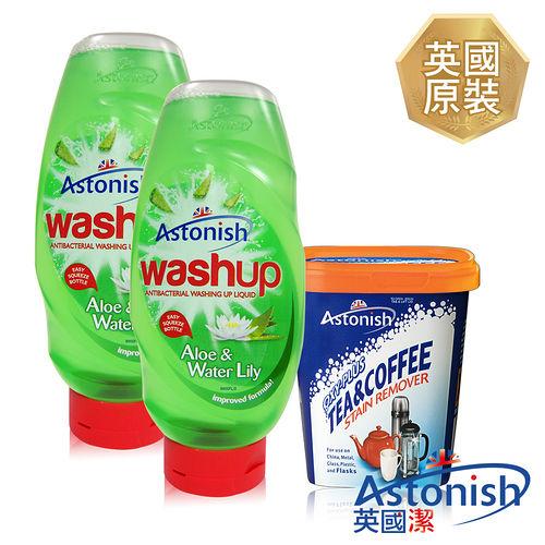 【Astonish英國潔】速效潔淨餐具除垢3入組(蘆薈洗碗精x2+茶漬x1)