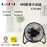 【G.MUST 台灣通用】 6吋鋁葉小桌扇 (GM-601)