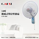 G.MUST 台灣通用14吋節能單拉壁掛扇(GM-1401)