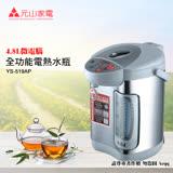 【元山牌】4.8L全功能電熱水瓶 YS-519AP