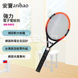 Anbao 安寶 強力電子電蚊拍 (AB-9903)