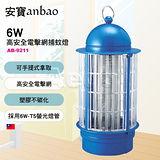 Anbao 安寶6W捕蚊燈 【AB-9211】