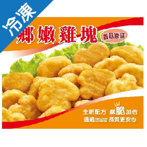 大成鄉嫩雞塊原味700G 包