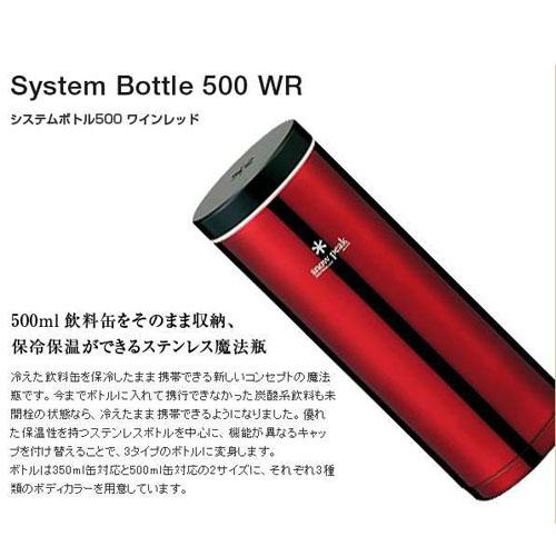 日本製 Snow Peak 雪峰 魔法師不鏽鋼 隨行保溫瓶500ml_酒紅 TW-071WR