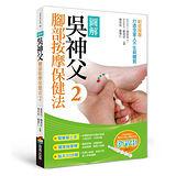 圖解吳神父腳部按摩保健法2:對症按摩,打造全家人不生病體質