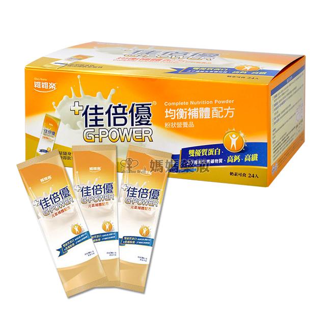 【維維樂佳倍優】元氣補體 均衡補體配方奶粉29gX24包 /全家人營養照護