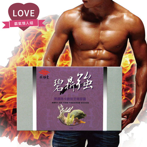 【炫煬堂】碧鼎強黑鑽瑪卡鹿茸至尊膠囊(30顆/盒)1入+贈潤滑凝膠(50ML)1入