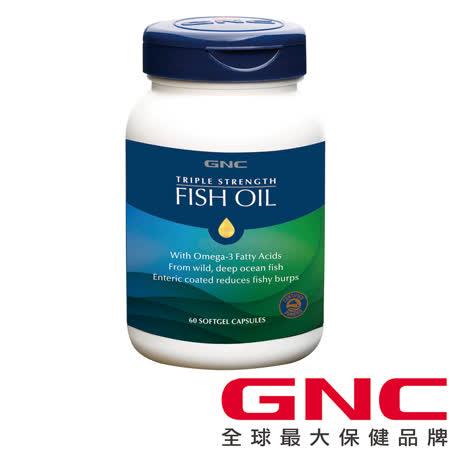 GNC健安喜- 三效魚油1500膠囊 60顆