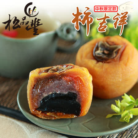 淡水松品豐餅舖 日式柿子月餅禮盒