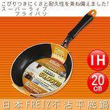 【FREIZ】日本SUPER LIVE IH不沾平底鍋-(20cm)