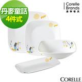 CORELLE康寧丹麥童話4件式方形餐盤組(D06)