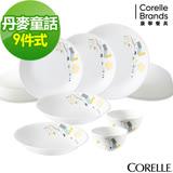 CORELLE康寧丹麥童話9件式餐盤組(I01)