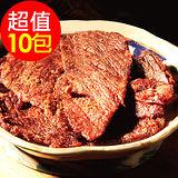 【金門老農莊】牛肉乾(原味)-10包