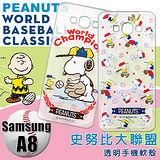 史努比棒球大聯盟SNOOPY 三星 SAMSUNG GALAXY A8 A800YZ 透明軟式保護套 手機殼