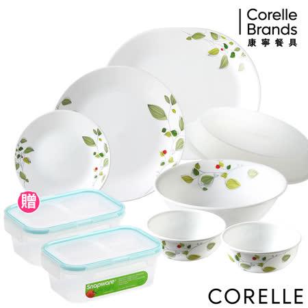 綠野微風7件式餐盤組