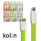 歌林 Kolin Micro USB彩色扁線傳輸充電線 (顏色隨機) KEX-SHCP06