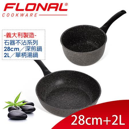 【義大利Flonal】石器系列不沾深煎炒鍋28cm+單柄湯鍋18cm/2L