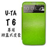 長江 U-TA T6 專用原廠側掀感應式皮套
