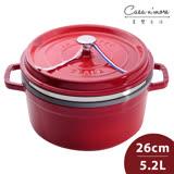 Staub 琺瑯鑄鐵圓鍋(含蒸籠) 26cm 櫻桃紅