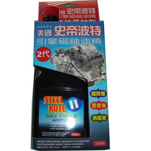 史帝波特 二代超耐磨磁鈾油精236ml