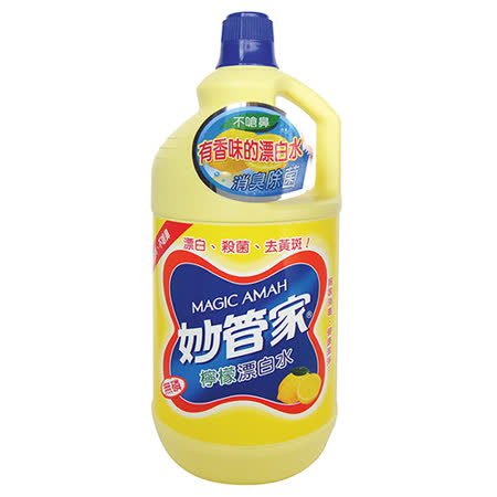 妙管家超強無磷漂白水-檸檬香2000ml新奇 漂白水5L
