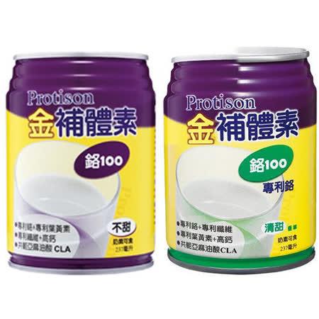金補體素營養奶水 鉻100 237mlX24入