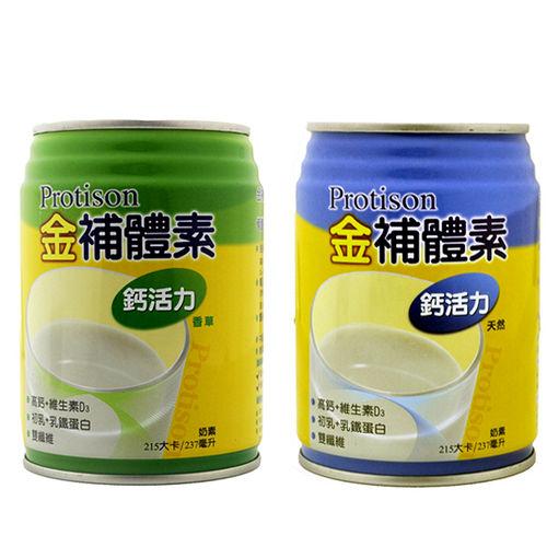 加贈4罐【金補體素鈣活力營養奶水237mlX24入】 原味天然不然/香草清甜