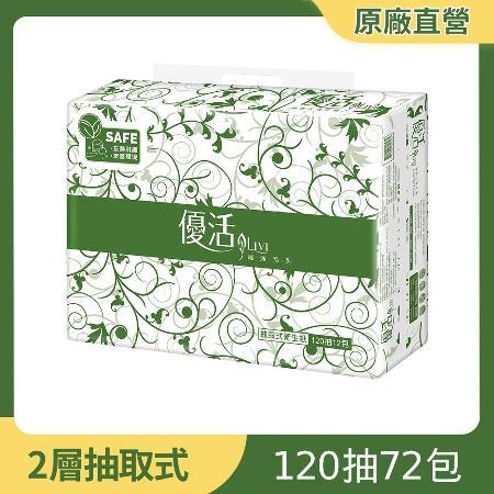 優活抽取式<br/>衛生紙120抽x72包